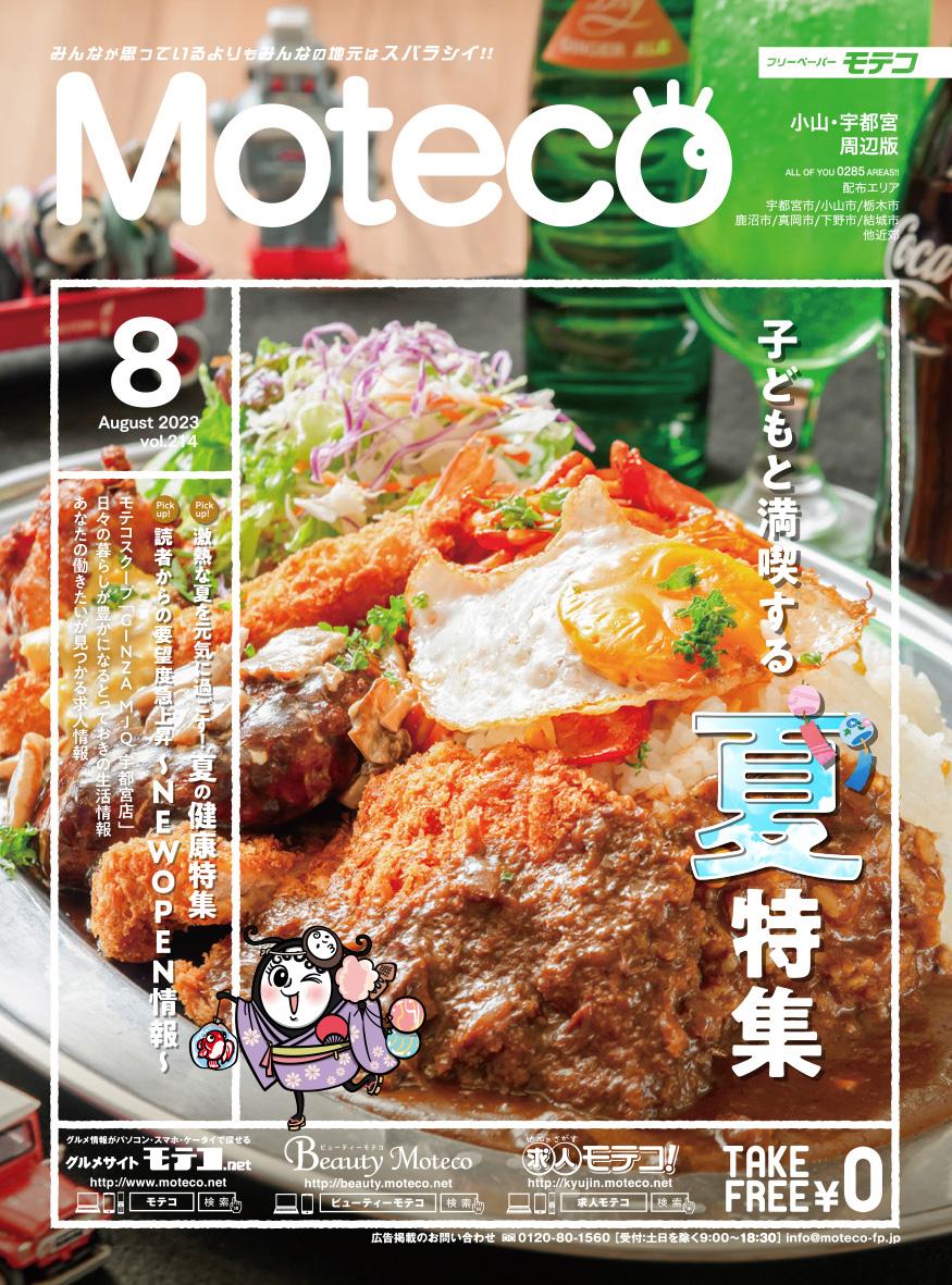 モテコ ebook 小山・宇都宮周辺版